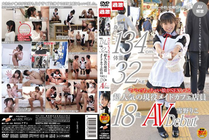 [nhdta356] 132cm Tall 32 kg Heavy Petite Girl Works at a Maid Cafe! Riko Yukino Makes her Debut on Pornography!