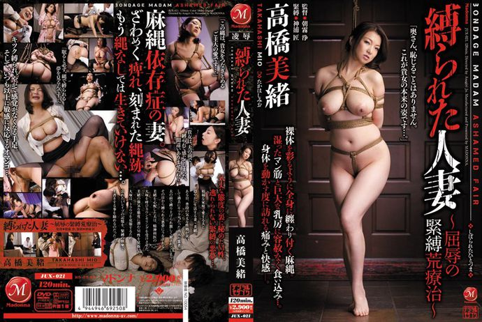 [jux021] Tied Up Wives – Ultimate S&M – Mio Takahashi