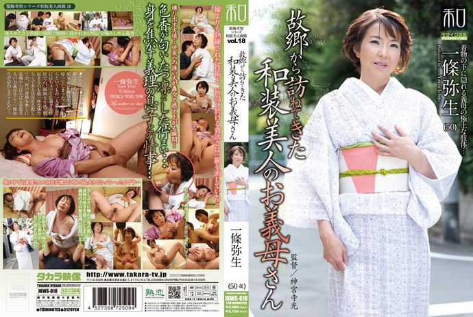 [JKWS018] Special Outfit Series Kimono Wearing Beauties Vol 18 – Beautiful Kimono-Wearing Stepmom Yayoi Ichijo Comes To Visit From Home