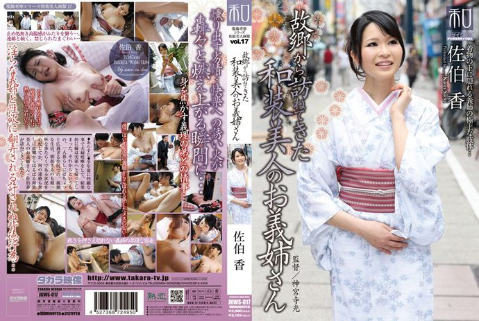 [JKWS017] Special Outfit Series Kimono Wearing Beauties Vol. 17- My Sister-In-Law Who Is A Kimono Beauty Comes To Visit From My Hometown. Kaori Saeki