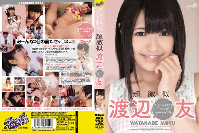 [RKI292] Thanks For Your Semen. Extreme Lookalike, Mayu Watanabe.