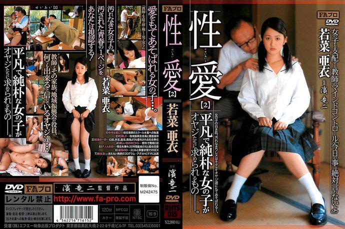 [rhts015] Lust (2) Older Men Want Normal and Naive Girls Ai Wakana -