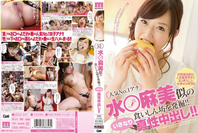 [MIGD607] This Hungry Slut Loves To Chow Down – And She Looks Just Like Famous Newscaster Asami Miura! Sudden Real Creampies!