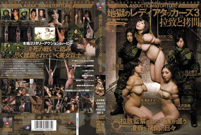 [JBD160] Lady Attackers from Hell 3 The Abduction and Torture