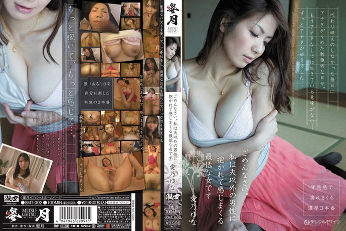 [smt002] I'm Sorry. I am a Woman Who Get's Fucked My Men Other Than My Husband and Enjoys It. Yuna Aino