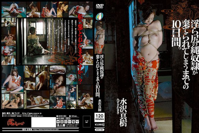 [AKHO063] The 10 Days Until The Slutty Assed Rope Slave Was Abandoned. Maki Mizusawa