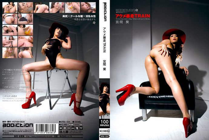 [SFBA004] Uncontrollable Acme TRAIN. Aoi Miyama