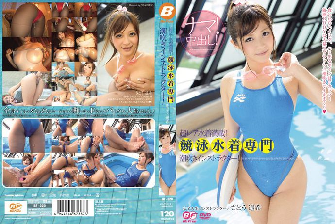 [bf220] Extremely Rare Swimsuits Fully Loaded!! Competitive Swimsuit Squirting Instructor Specialist! Haruki Sato