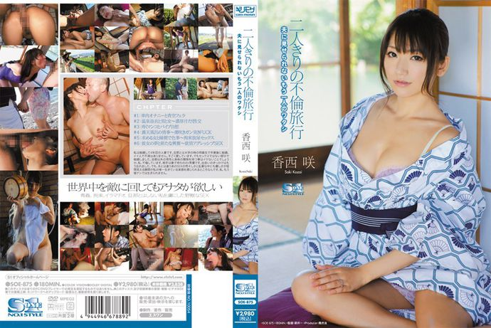 [soe875] Two-Person Adultery Vacation – What I Can't Show My Husband Saki Kozai