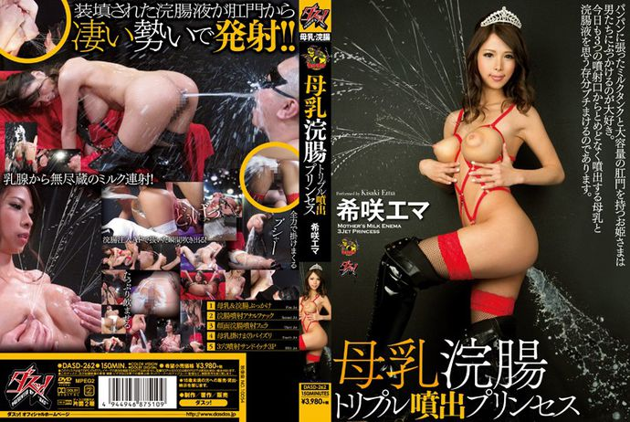[DASD262] Breast Milk & Enemas – Triple Gushing Princess –  Ema Kisaki