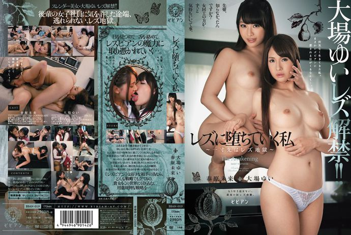 [BBAN019] Falling For Another Woman – One Inch Away From Lesbian Hell – Yui Oba  Miki Sunohara