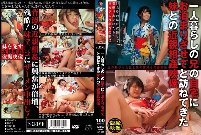 [SCR099] Incest Movie Of a Brother Living Alone And His Little Sister Coming To Stay The Night