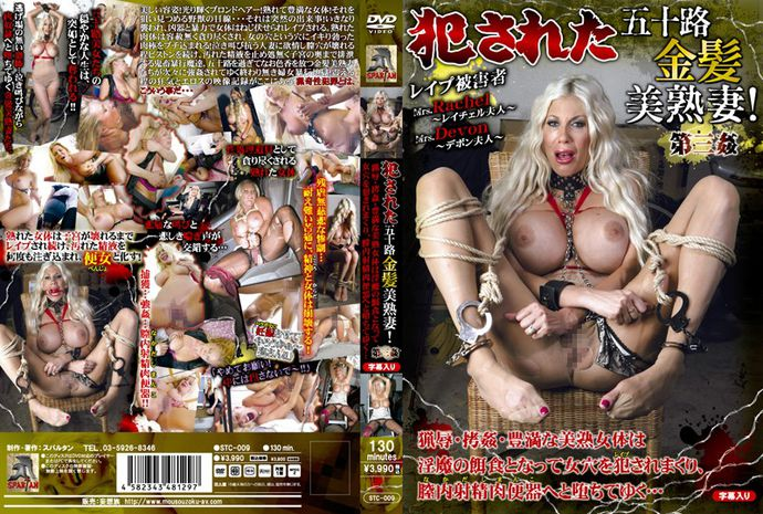 [STC009] Ravaged 50 Year Old Blonde MILFs! The Third Chapter	 The Hunt And Rape	 Beautiful Voluptuous Mature Women Become The Prey Of Sexual Demons	 Until They Are Turned Into Sex Slaves…