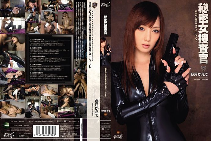 [ipz056] Secret Female Investigator – Beautiful Agent Loses Her Pride – Kaede Fuyutsuki