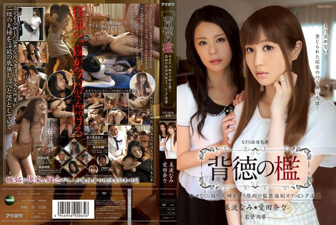[IPZ508] Immoral Prison – Kidnapping Happy Couples For Forced Confinement And Swapping Ryoshu Nami Minami Nana Aida