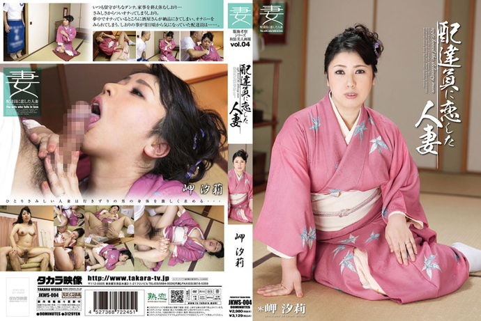 [JKWS004] Special Outfit Series Kimono Wearing Beauties vol. 4 Delivery Man Falls in Love With a Married Woman Shiori Masaki