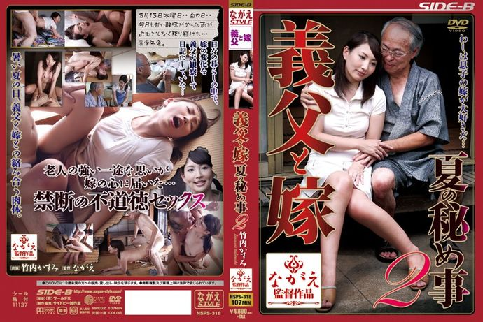 [BNSPS318] Father In Law And Daughter In Law – Secret Summer Tryst 2 Kasumi Takeuchi