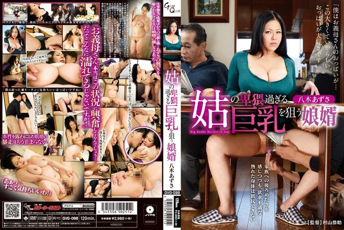 [GVG098] A Son-In-Law After His MILF-In-Law's Obscene Big Tits Azusa Yagi