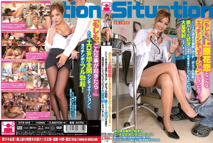 "[SITB005] ""If You Happened to Find Yourself in An Erotic Situation Such As This With Karen Uehara… "" An Utterly Erotic Development Caused Me to Sprout a Hard-On! A Series of Circumst"