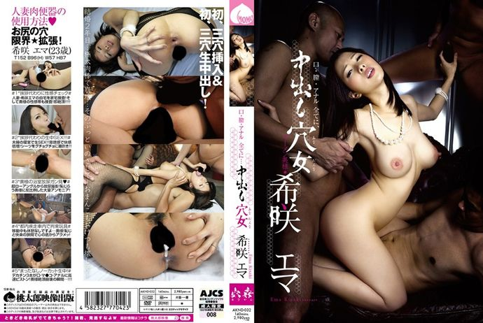 [AKND032] Female Holes – Mouth, Pussy, Anal – Creampies In Every One Ema Kisaki