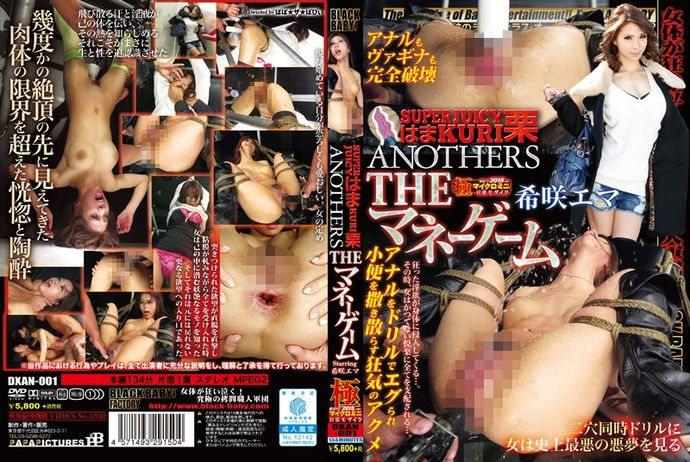 [DXAN001] SUPER JUICY HAMAKURI ANOTHERS: The Money Game    Ema Kisaki