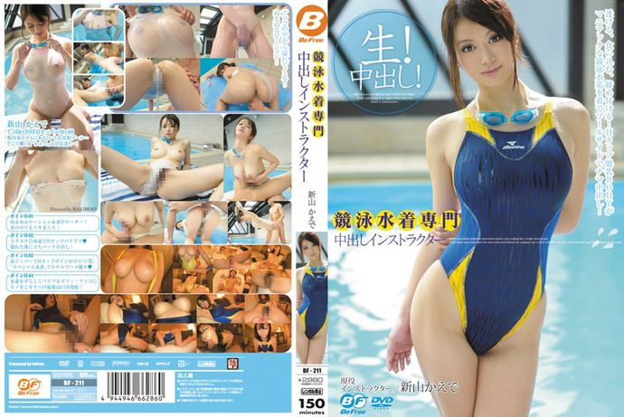 [bf211] Competitive Swimsuit Specialist Creampie Instructor Kaede Niyama