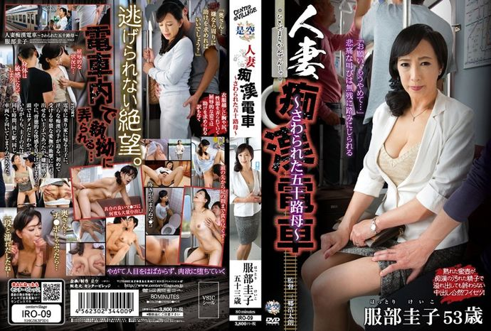 [IRO09] Married Woman Molester Train ~50-Something MILF Gets Groped~ Keiko Hattori