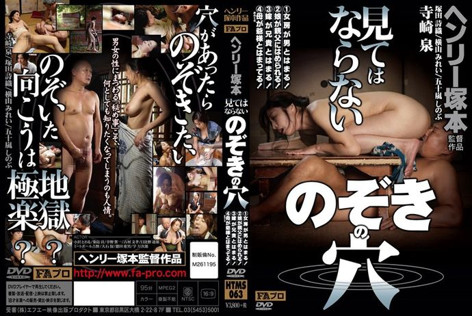 [HTMS063] Don't Ever Peep Inside This Hole! – Wife Fucks With A Stranger & Daughter Has Sex With Her Own Father & Housewife Has Sex With Her Husband's Older Brother! My Mother
