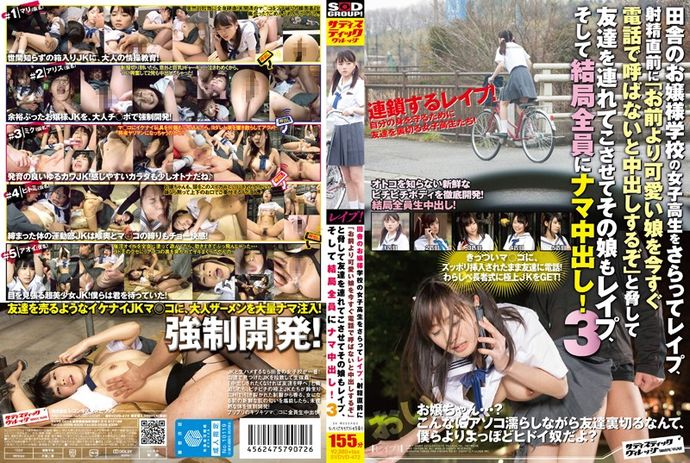 "[SVDVD472] I Kidnapped A Schoolgirl On Her Way To A Rich Private School In The Country, Raped Her, And When I Was About To Blow My Load, Told Her ""If You Don't Call An Even Cuter Girl Right"