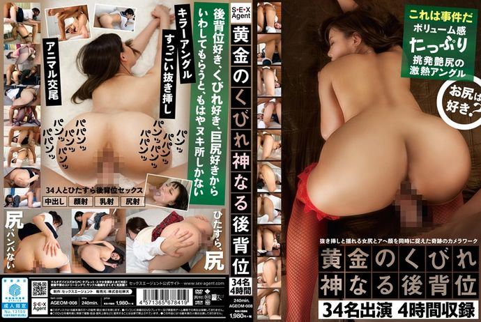 [AGEOM008] Golden Waist – God-Like Doggy Style 34 Girls, 4 Hours