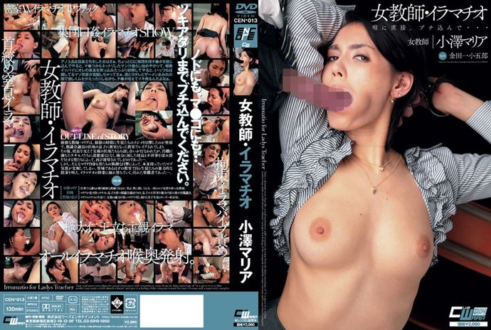 [CEN013] Female Teacher Deep Throat Maria Ozawa