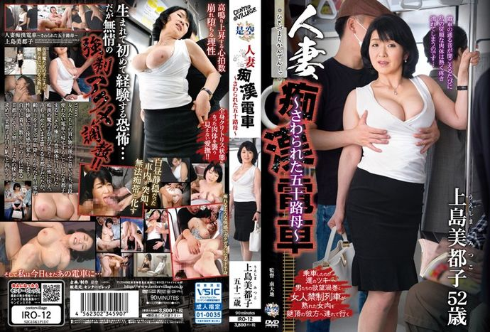 [IRO12] Married Woman Molester's Train ~The Victim: A 50-Something MILF~ Mitsuko Ueshima