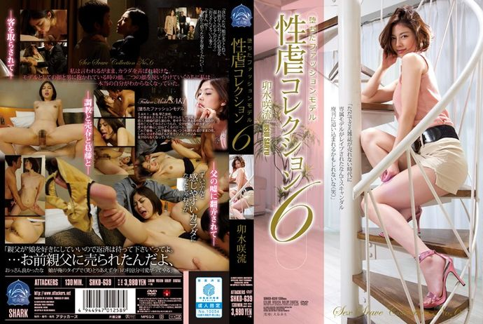 [SHKD639] Fallen Fashion Model: Sex Slave Collection 6 Saryu Usui