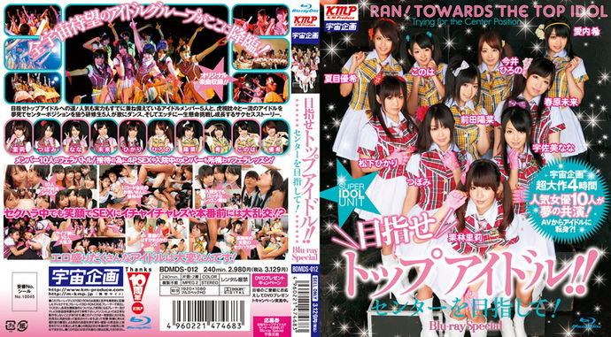 [BDMDS012] Aim for the top Idol! Towards the Center! Special Blu-ray (Blu-ray)