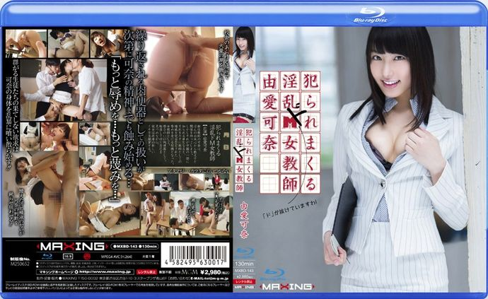 [MXBD143] Nasty Rape Rampage Masochist Female Teacher Kana Yume
