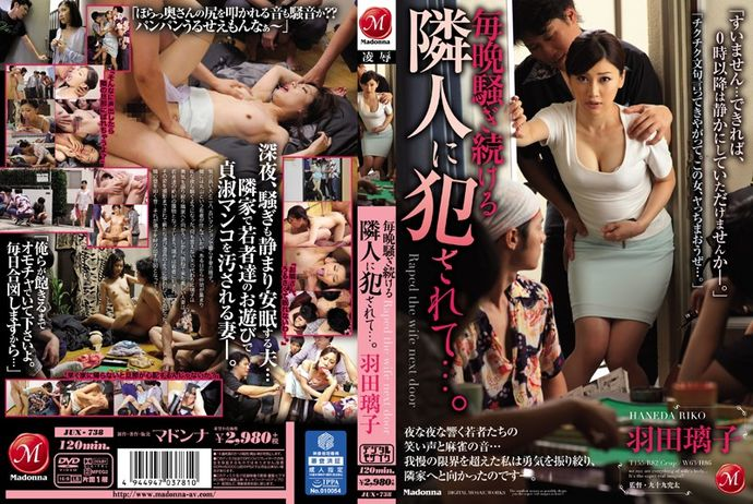 [JUX738] Raped By The Neighbor Who Causes A Racket Every Night… Riko Haneda