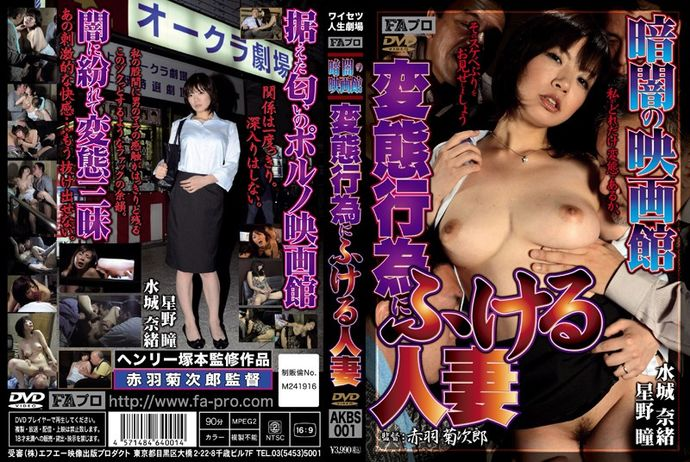 [AKBS001] A Darkened Movie Theater A Married Woman Gives In To Acts Of Perversion