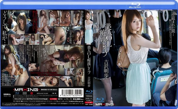 [MXBD151] Beautiful Office Lady Gets Molested and Raped Akiho Yoshizawa