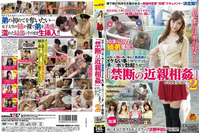 "[SDMU062] Cherry Boy Little Brother Touches His Mature Older Sister's Body And Gets Hard Even Know He Knows Its Wrong, Will It Turn Into ""Forbidden Incest"" Or What?! 2"