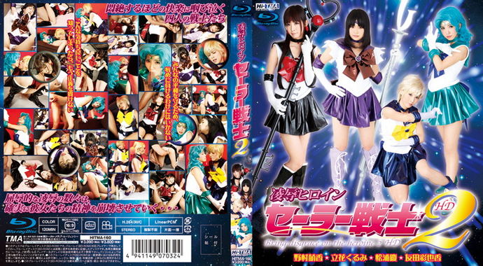 [HITMA160] Torture & Rape Heroine Sailor Solider 2. High-Definition