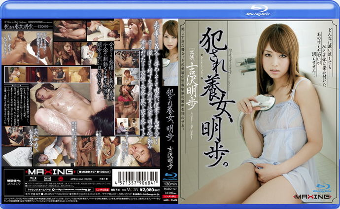 [MXBD107] Adopted Daughter Akiho Gets Raped Akiho Yoshizawa