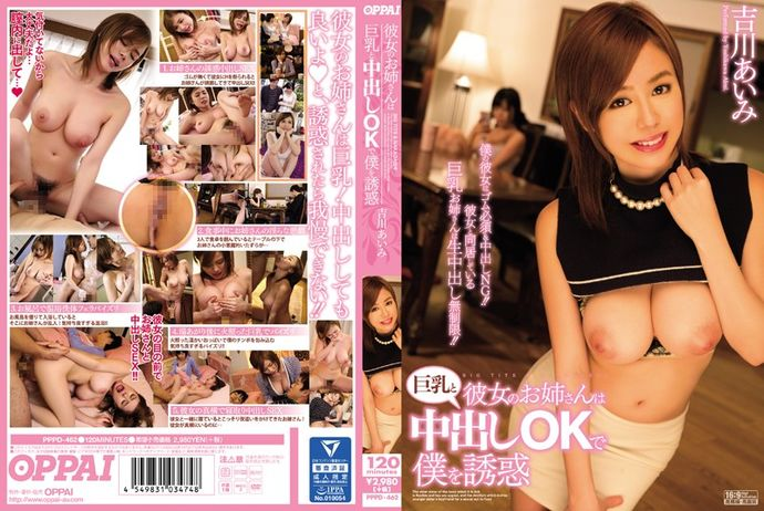 [PPPD462] Her Elder Sister Uses Her Big Tits To Seduce Me, Telling Me I Can Cum Inside Her! Aimi Yoshikawa