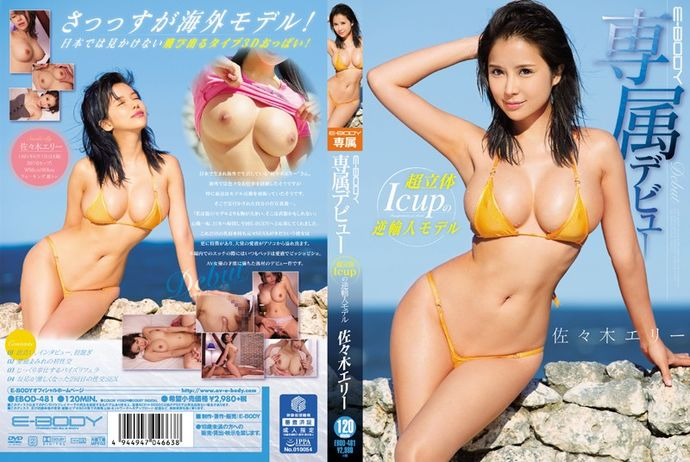 [EBOD481] E-BODY Exclusive Debut. The Reimported Model With I Cup Tits Eri Sasaki