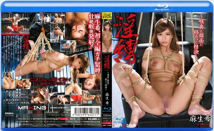 [MXBD227] IMMA tied-entangled in the throat and face jizz-ASO Yuki in HD (Blu-ray)