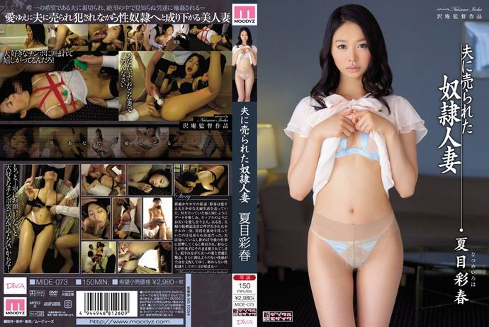 [MIDE073] Slave Wife Sold By Her Husband Iroha Natsume