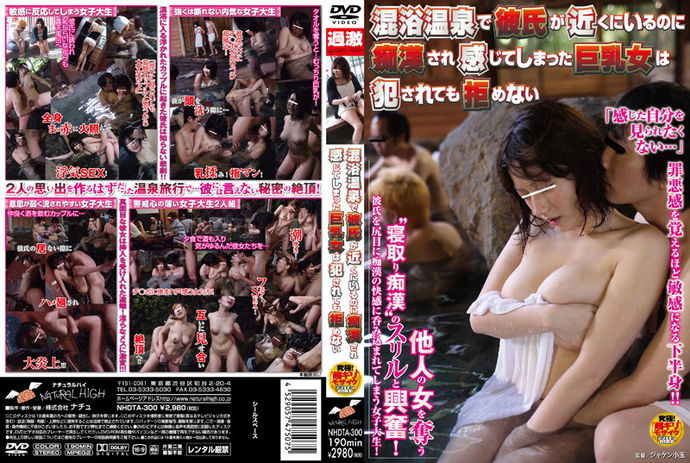 [NHDTA300] Molester Appears at Mixed Onsen Boyfriend is Near But It Feels Good! Big Tits Girl Doesn't Shout Even After Being Penetrated
