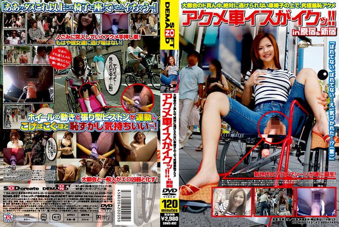 [sdms892] Orgasm Wheelchair Cums! In Harajuku & Shinjuku