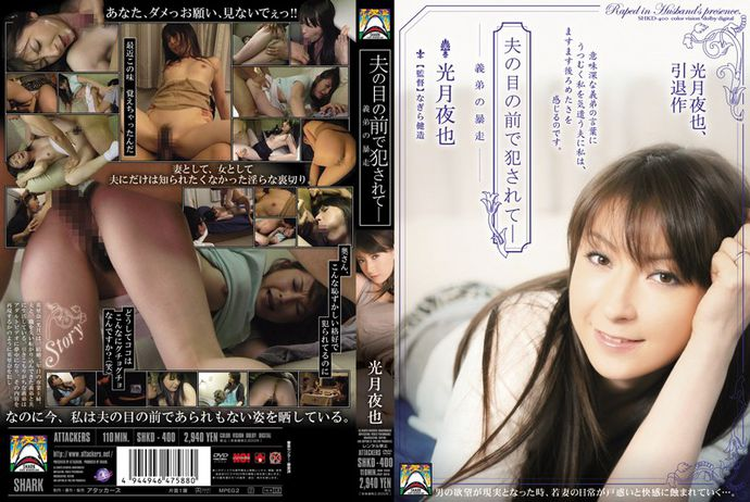 [shkd400] Fucked In Front Of Her Husband – Brother-In-Law Goes Out Of Control, Yaya Kouzuki