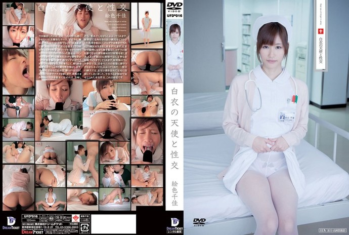 [UFD016] Sex With A White Robed Angel Chika Eiro