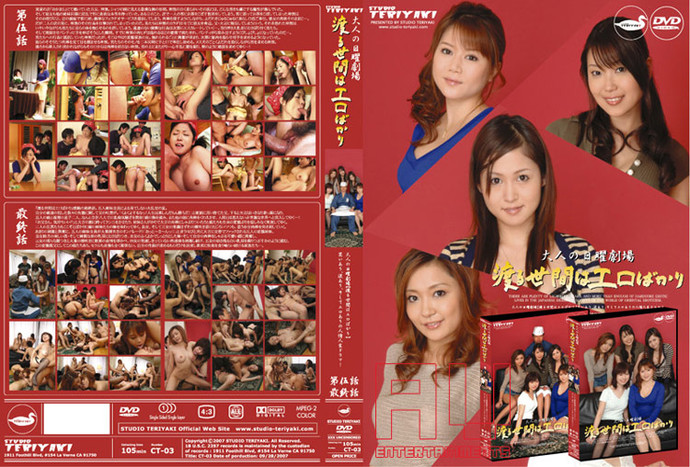 There are always some kind of erotic girls 3 DVD set : Yuuna Miyazawa, Yuuno Hoshi (CT-01/CT-02/CT-03)